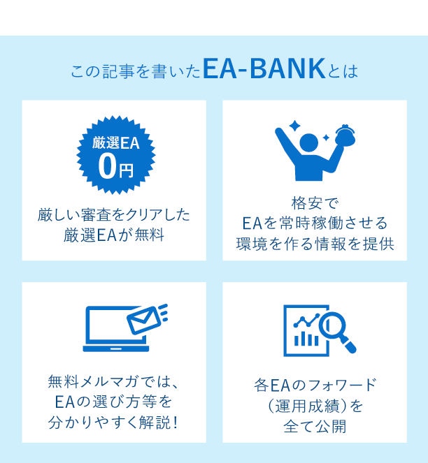 EA-BANKとは