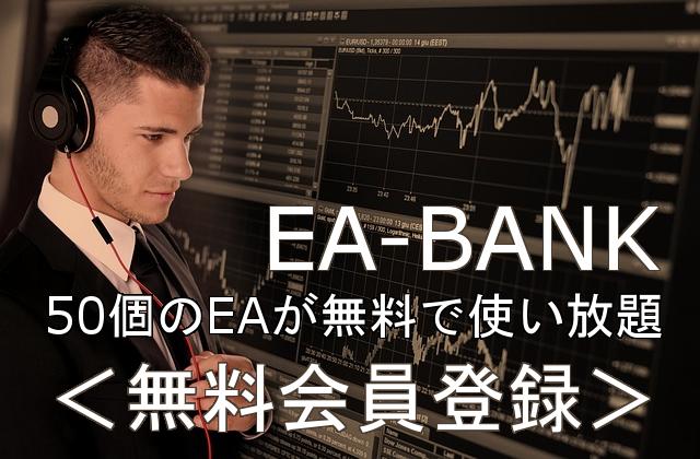 EA-BANKの面白い会員メニューについて