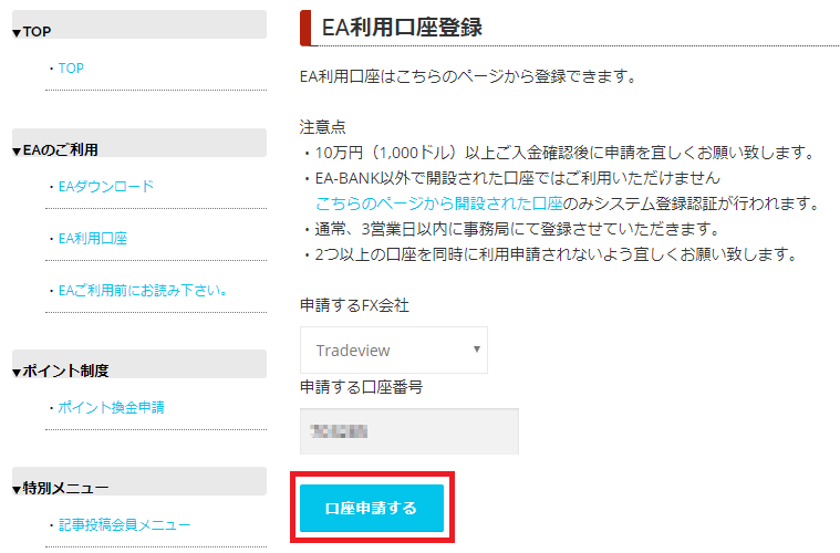「申請する口座番号」を入力した上で「口座申請する」ボタンをクリック