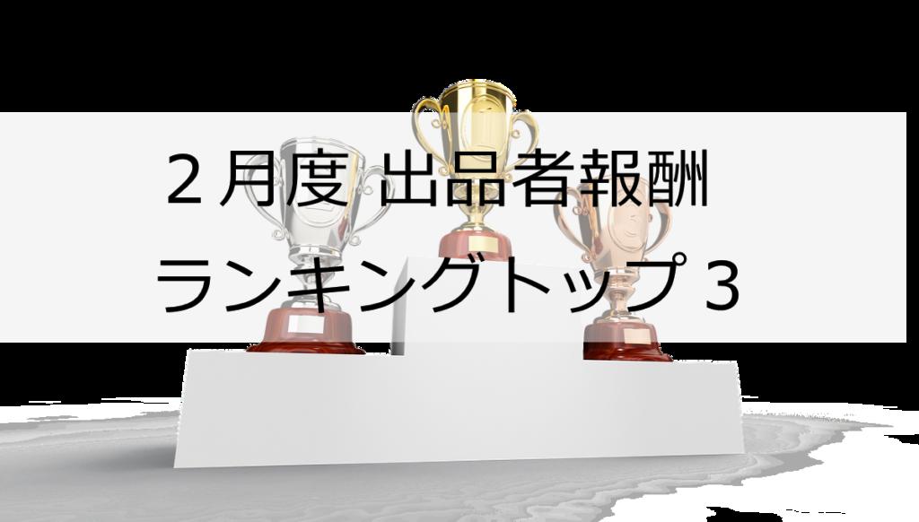 2月度 出品者報酬ランキングトップ3