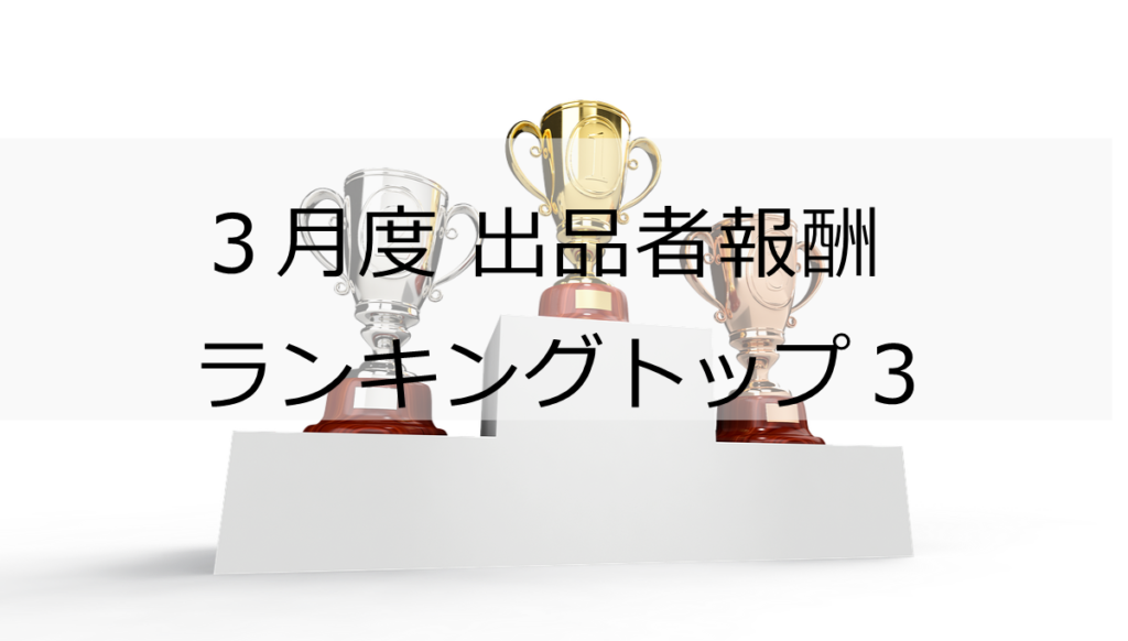 3月度 出品者報酬ランキングトップ3