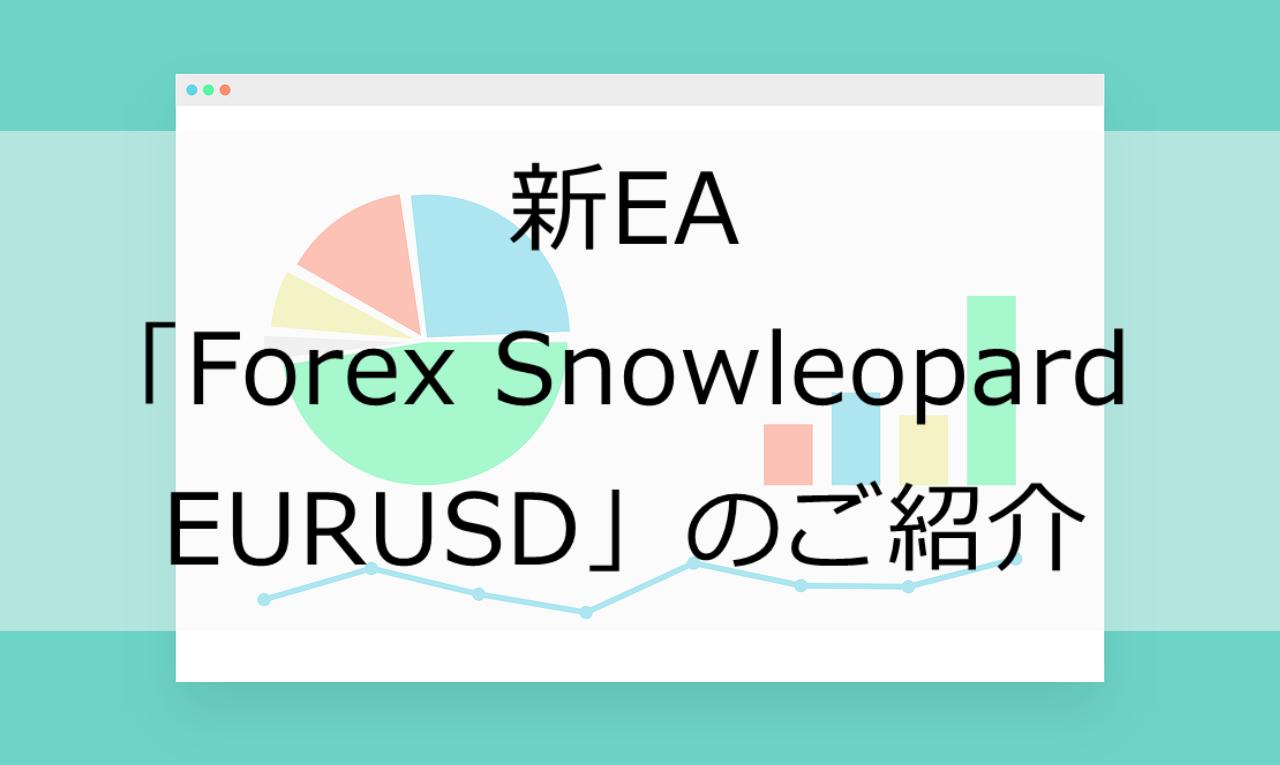 「Forex Snowleopard EURUSD」のご紹介
