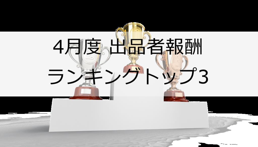 4月度 出品者報酬ランキングトップ3