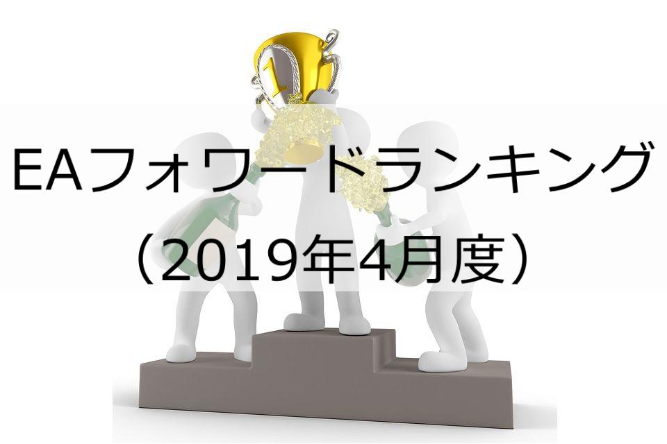 EAフォワードランキング(2019年4月度)