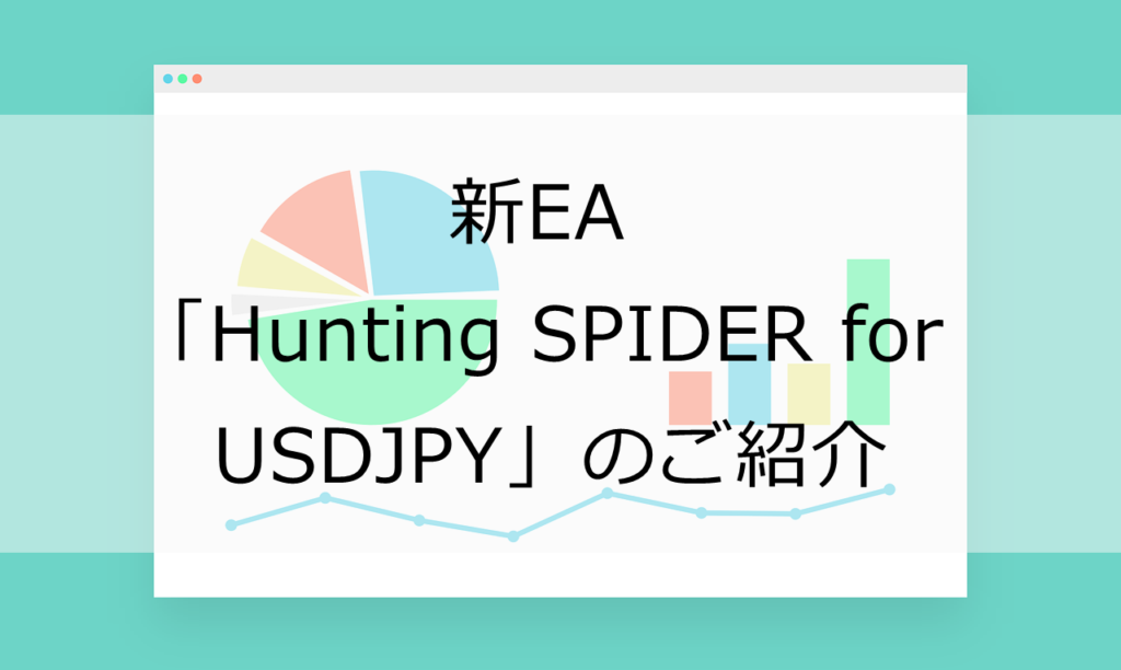 新EA「Hunting-SPIDER-for-USDJPY」のご紹介-1024x612.png
