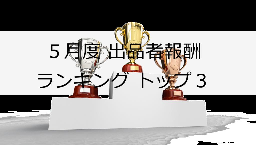 5月度出品者報酬ランキングトップ3