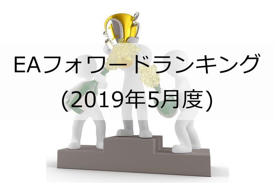 EAフォワードランキング(2019年5月度)