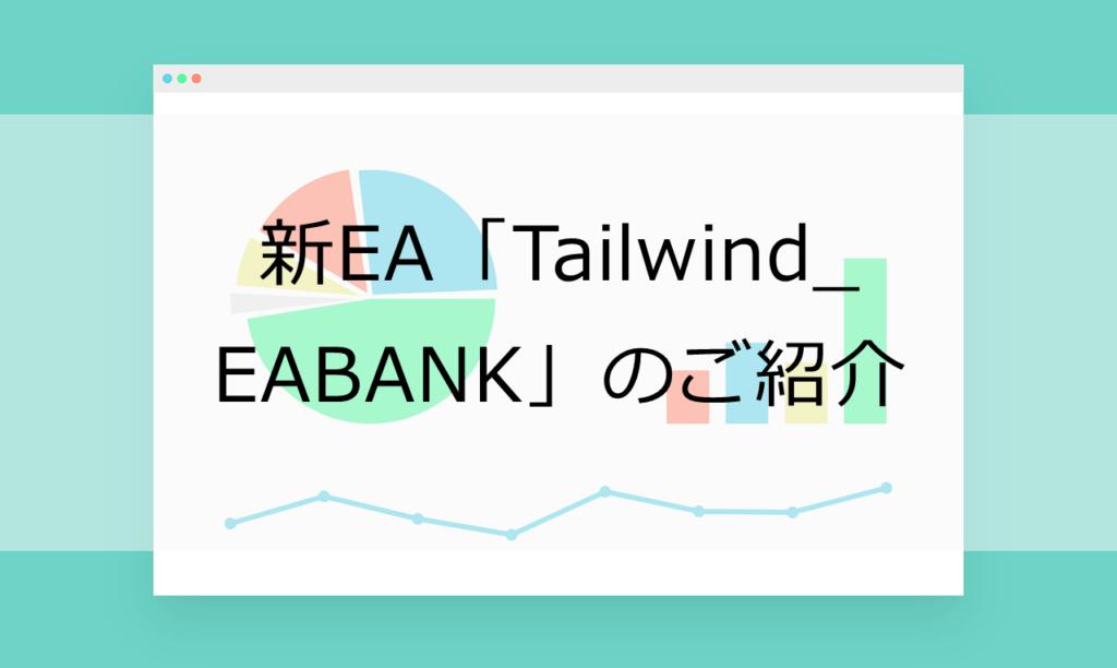 新EA「Tailwind_EABANK」のご紹介-1024x612.png