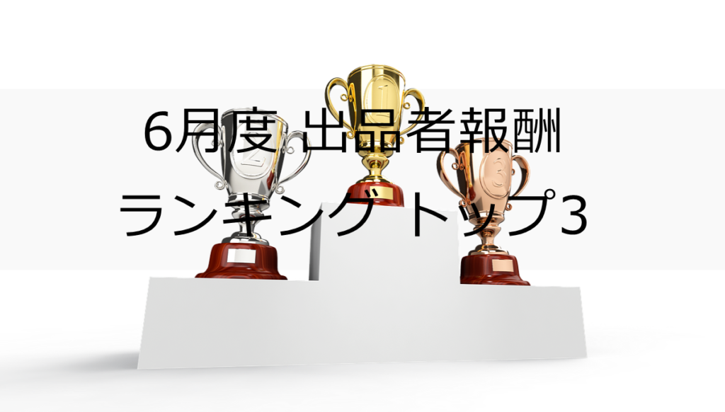 6月度出品者報酬ランキングトップ3