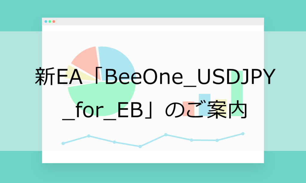 新EA「BeeOne_USDJPY_for_EB」のご紹介-1024x612.png