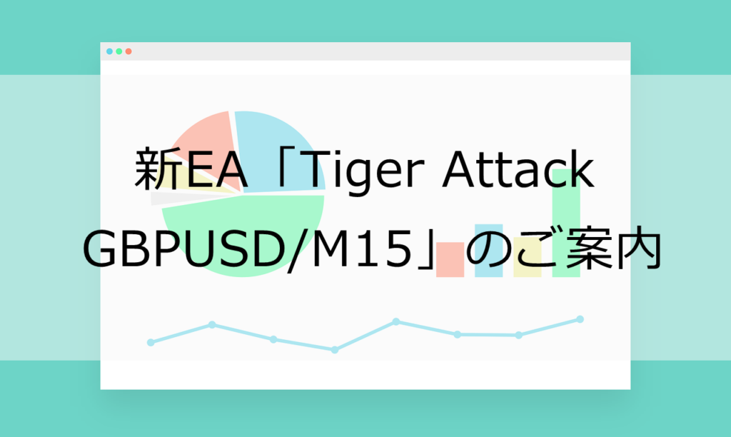 新EA「Tiger Attack GBPUSD/M15」のご紹介-1024x612.png