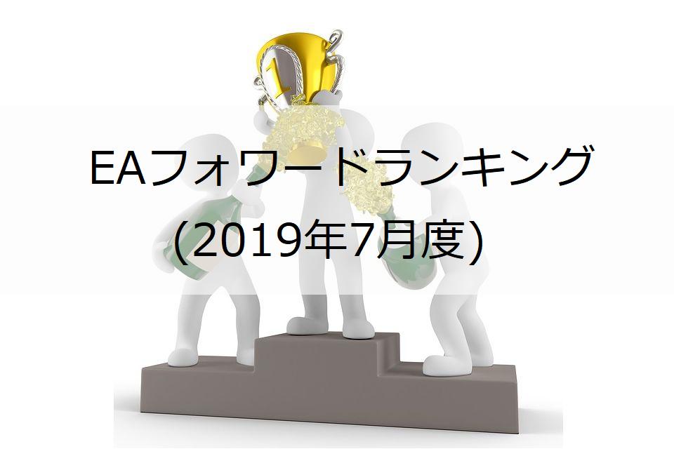 EAフォワードランキング(2019年6月度)