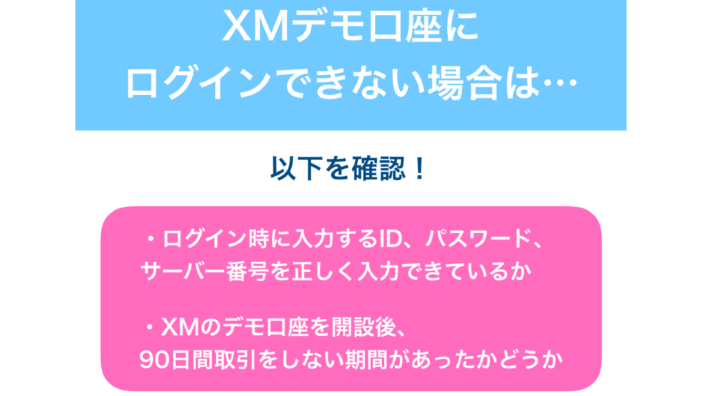 XMのデモ口座でログインできない場合の対処方法