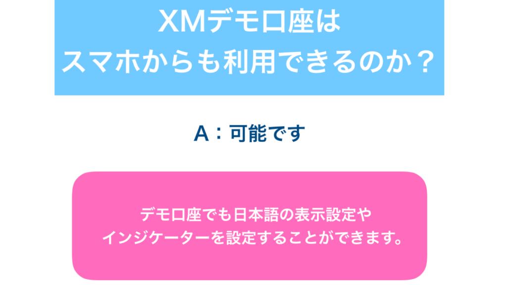 XMのデモ口座はスマホ利用が可能なのか