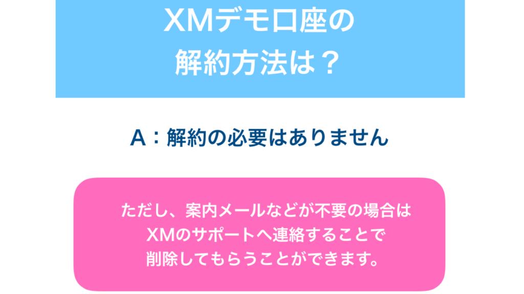 XMのデモ口座の解約方法