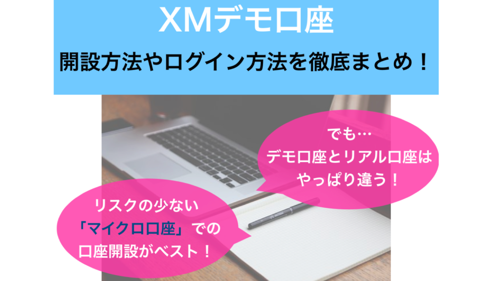 XMのデモ口座を開設して取引をしてみよう
