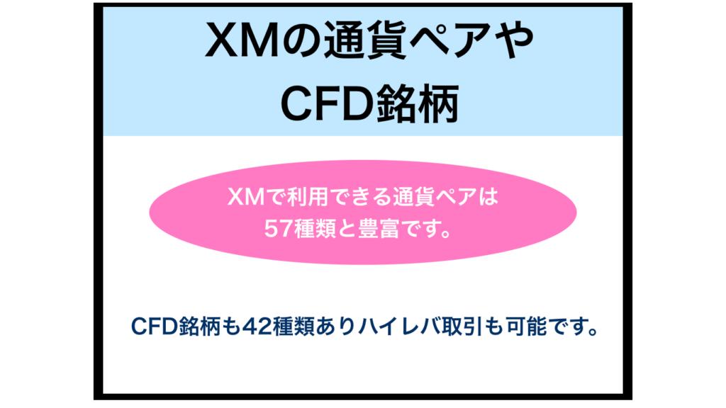 XMの通貨ペアやCFD銘柄