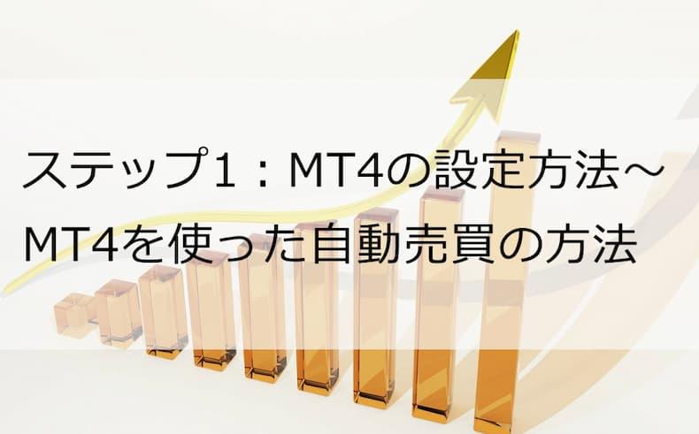 ステップ1:MT4の設定方法~MT4を使った自動売買の方法