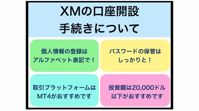 XMの口座開設手順の補足
