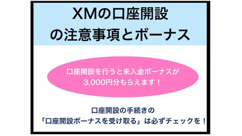 XMの口座開設の注意事項とボーナス