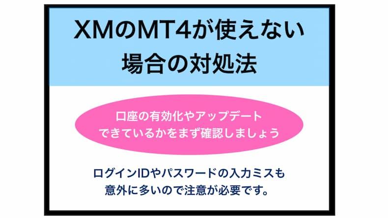 XMのMT4が使えない場合の対処法