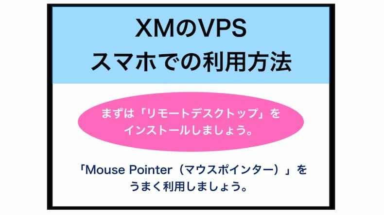 XMのVPSのスマホでの使い方