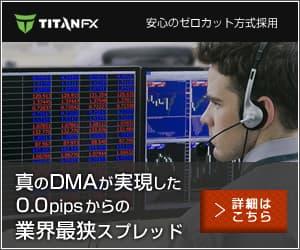 TitanFX×無料EA(MT4)なら、EA-BANK