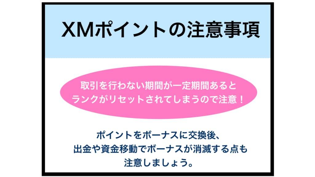 XMのポイントの注意事項(リセットや出金・移動など)