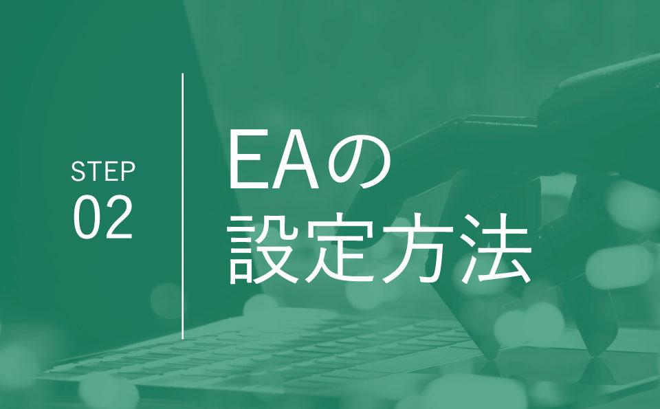 ステップ2:EAの利用方法