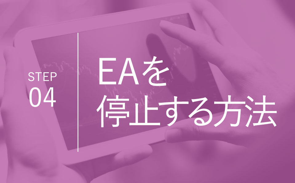 ステップ4:EAの止め方と手動決済のやり方