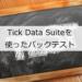 Tick Data Suiteを使ったバックテスト
