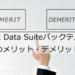 Tick Data Suiteバックテストのメリット・デメリット